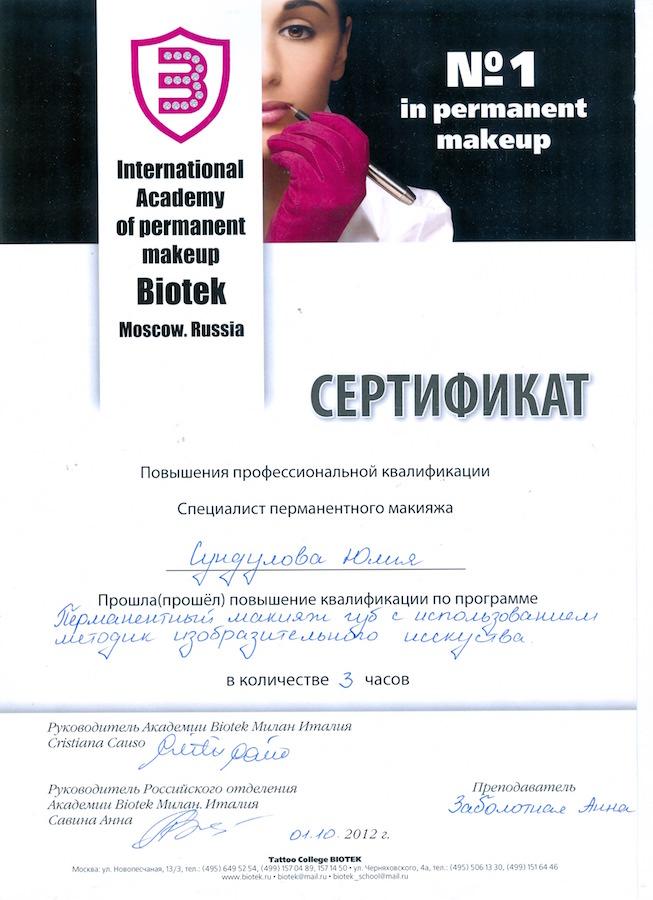 Фото диплома по перманентному макияжу